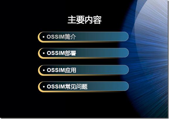 OSSIM(开源安全管理平台)技术研究-PPT分享
